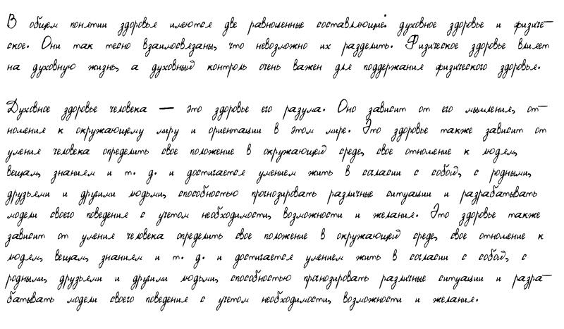 Рукописный шрифт from Lian онлайн на сайте hfont.ru