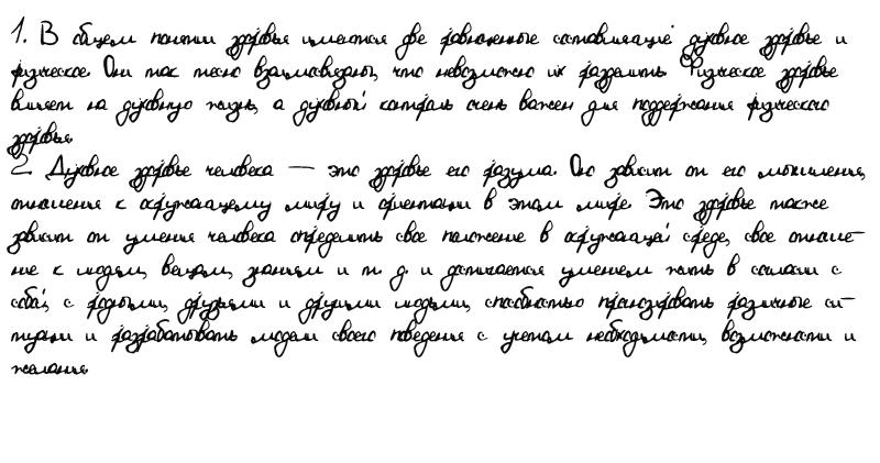 Рукописный шрифт from Amelia онлайн на сайте hfont.ru