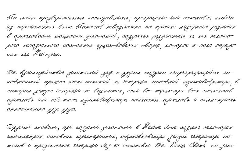 Рукописный шрифт from SergeyM онлайн на сайте hfont.ru