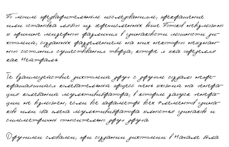 Рукописный шрифт from Lyuba онлайн на сайте hfont.ru