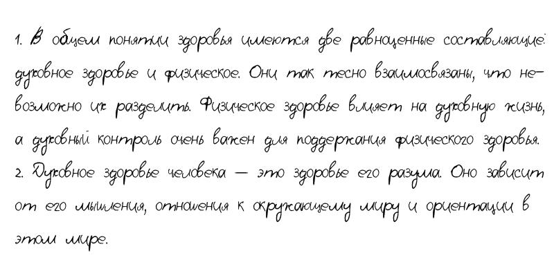 Рукописный шрифт from Konstantin онлайн на сайте hfont.ru