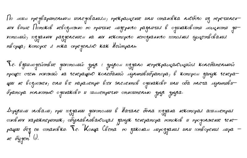 Рукописный шрифт from VictoriyaM онлайн на сайте hfont.ru