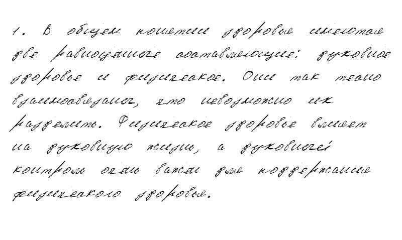 Рукописный шрифт from Chalyuk онлайн на сайте hfont.ru