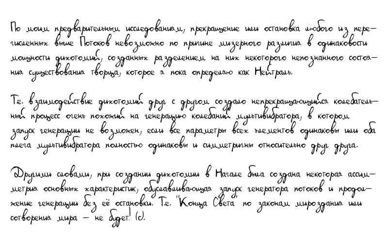 Рукописный шрифт from EgorZ онлайн на сайте hfont.ru