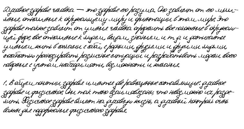 Рукописный шрифт from Haley онлайн на сайте hfont.ru
