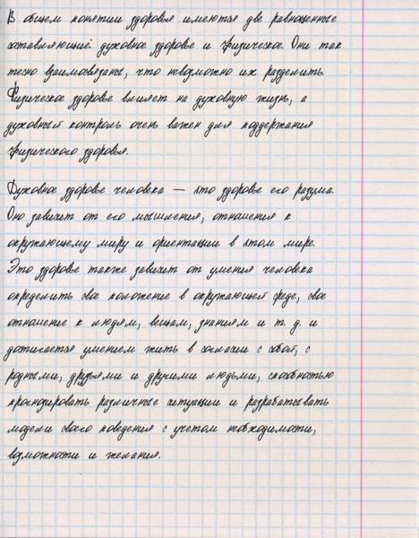Рукописный шрифт from Tatyana онлайн на сайте hfont.ru