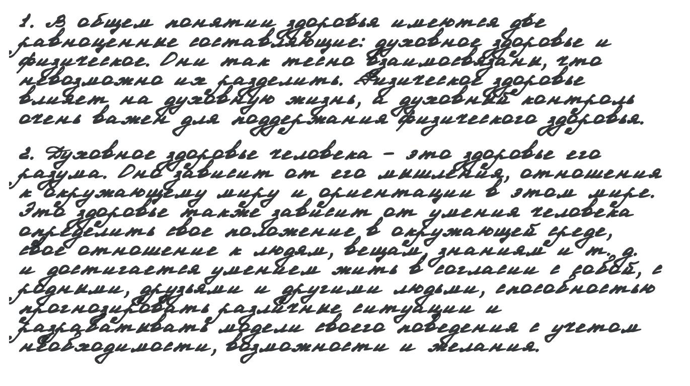 Рукописный шрифт from Freeman онлайн на сайте hfont.ru