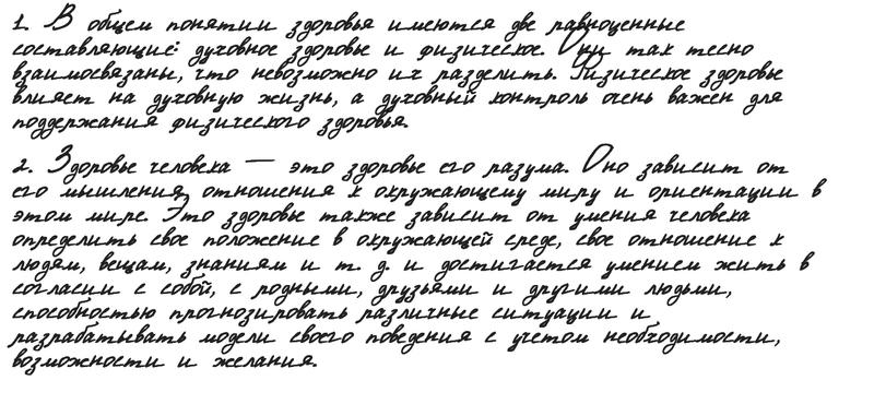 Рукописный шрифт from Yana онлайн на сайте hfont.ru