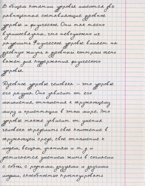 Рукописный шрифт from Masha онлайн на сайте hfont.ru