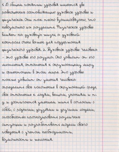 Рукописный шрифт from AbramovC онлайн на сайте hfont.ru