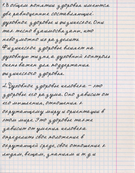 Рукописный шрифт from OlgaM онлайн на сайте hfont.ru