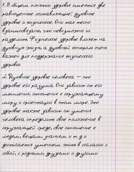 Рукописный шрифт from NikolayM онлайн на сайте hfont.ru