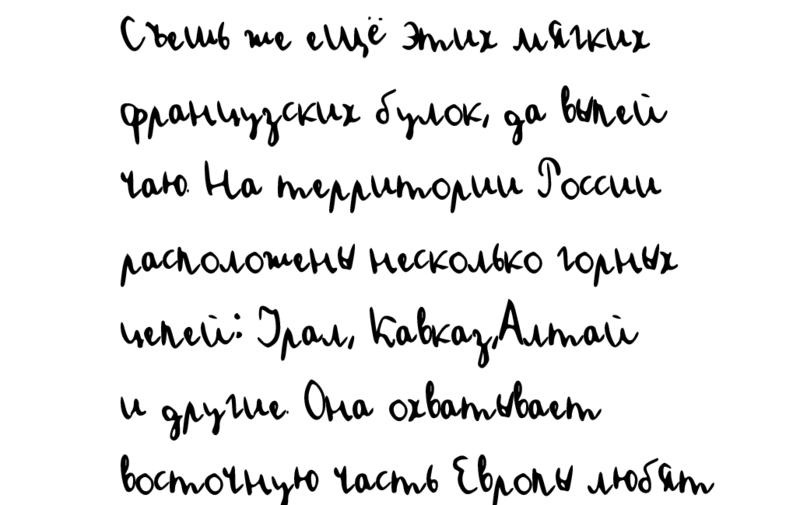 Рукописный шрифт from IvanovT онлайн на сайте hfont.ru