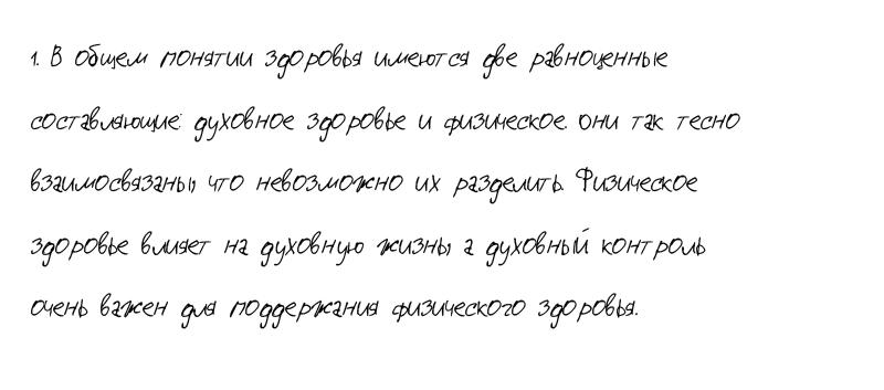 Рукописный шрифт from Kostya онлайн на сайте hfont.ru
