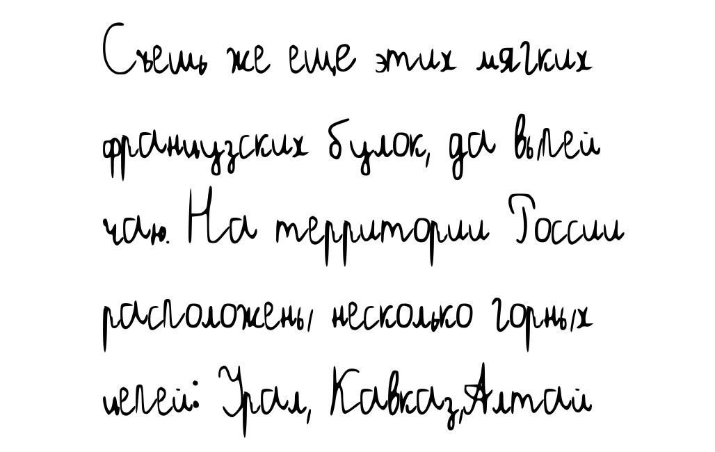 Рукописный шрифт from KuznecovD онлайн на сайте hfont.ru