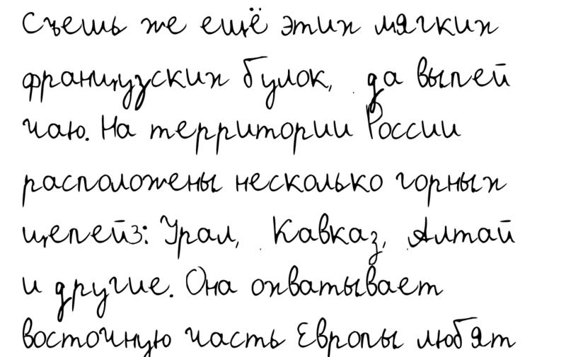 Рукописный шрифт from MMerk онлайн на сайте hfont.ru