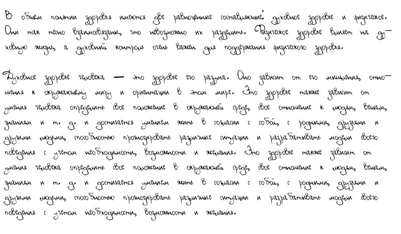 Рукописный шрифт from Lola онлайн на сайте hfont.ru
