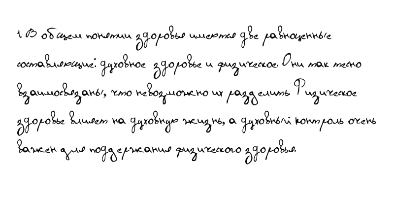 Рукописный шрифт from Olya онлайн на сайте hfont.ru