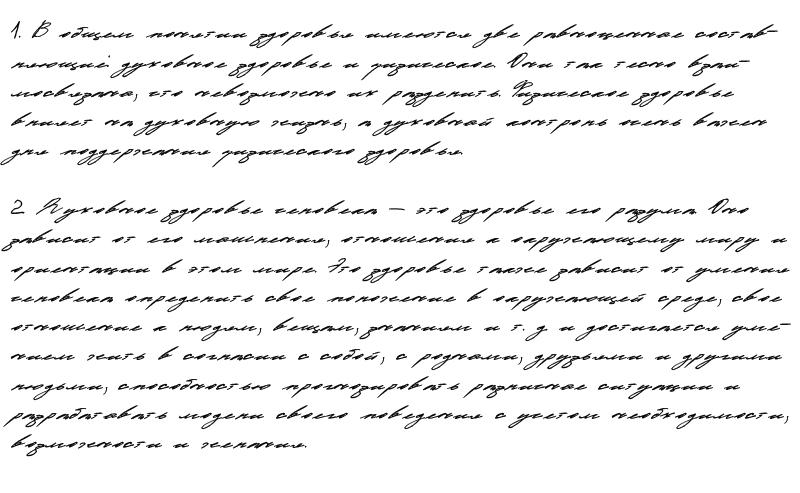 Рукописный шрифт from Onic онлайн на сайте hfont.ru