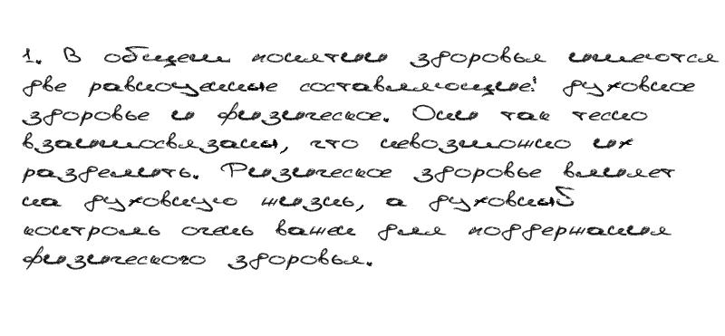 Рукописный шрифт from SemenovD онлайн на сайте hfont.ru