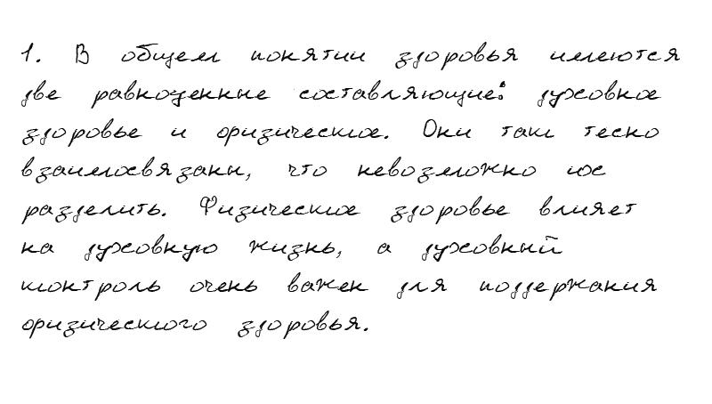 Рукописный шрифт from SergeevH онлайн на сайте hfont.ru
