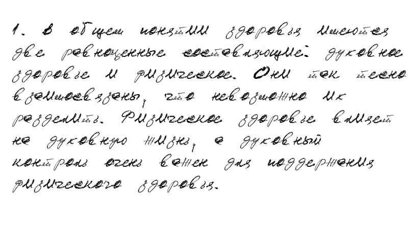 Рукописный шрифт from SmirnovC онлайн на сайте hfont.ru