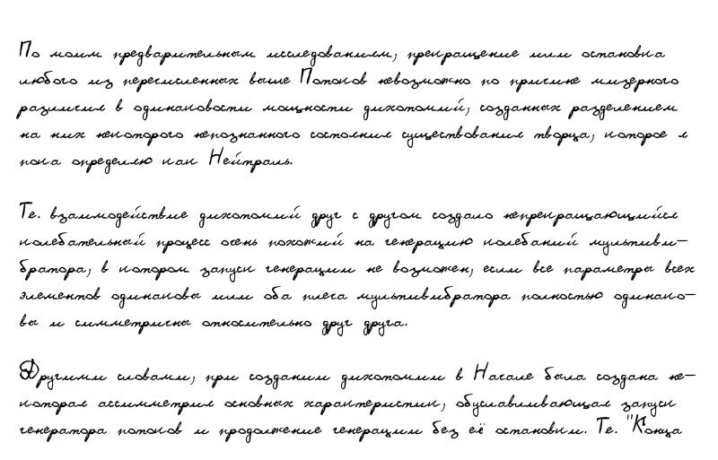 Рукописный шрифт from VictorI онлайн на сайте hfont.ru
