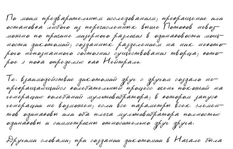 Рукописный шрифт from VictoriyaL онлайн на сайте hfont.ru